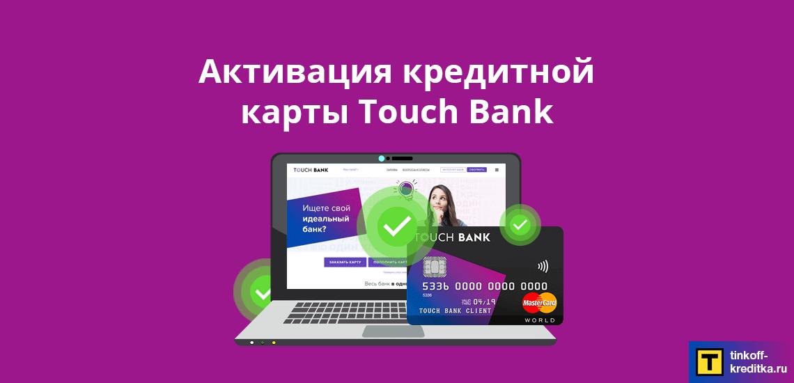 Активирование кредитной карточки Тач банка на официальном сайте