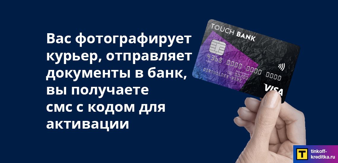Процедура активации кредитной и дебетовой карточки Touch