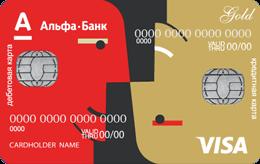 Оформить дебетовую карту Близнецы Альфа Банка
