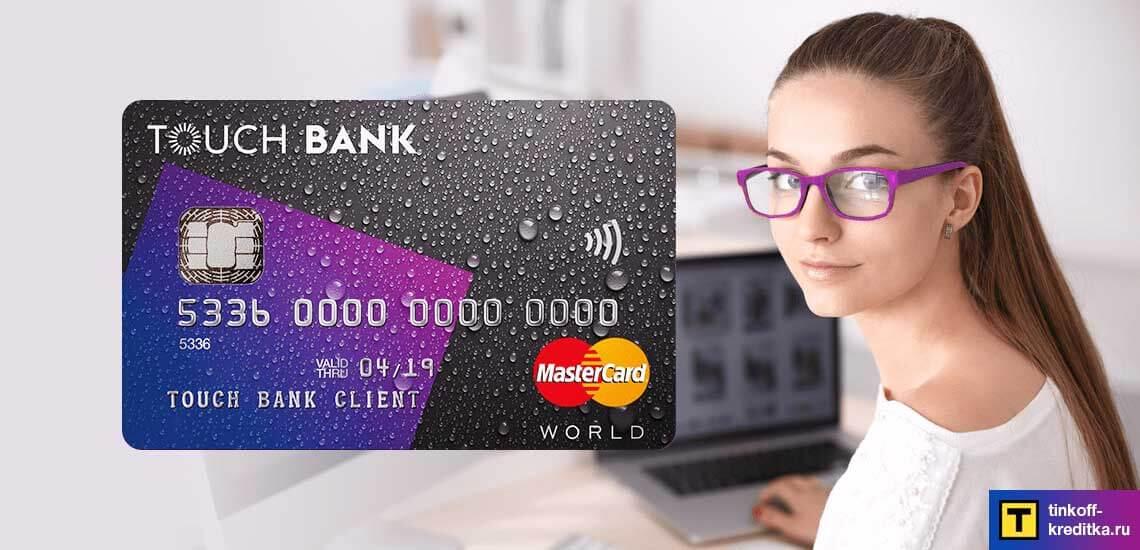 Тач Банк - условия кредитной карты