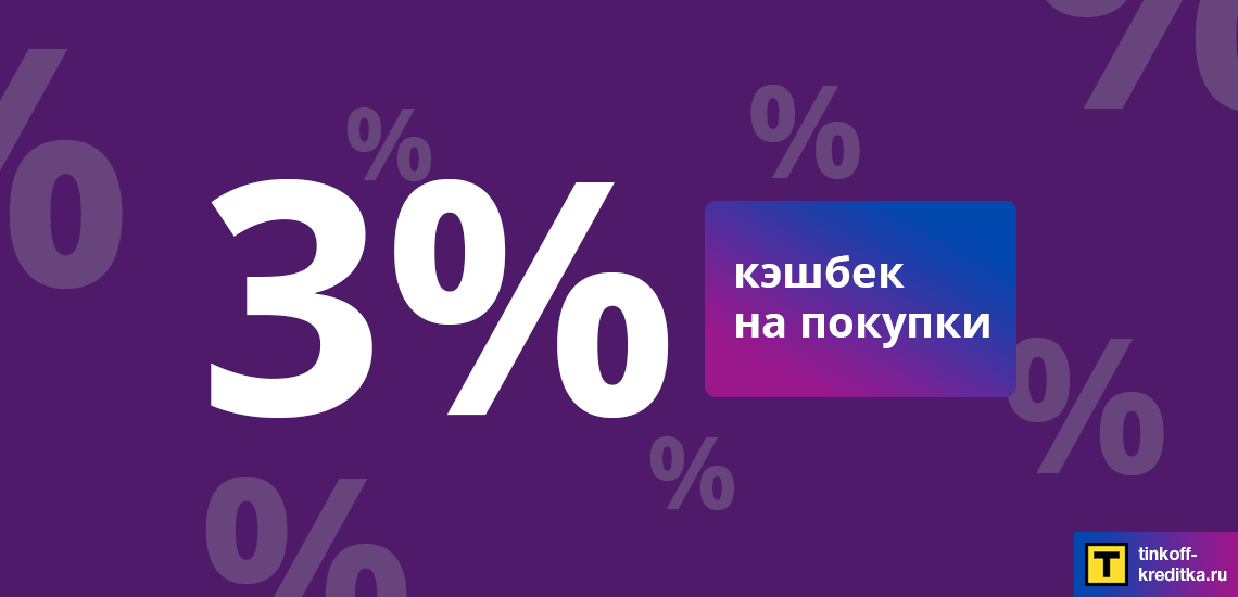 Тач Bank - кэшбек до 3% на все покупки по кредитной карточке