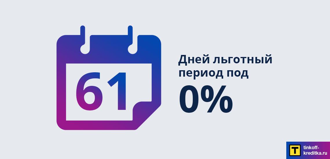 Тач Bank - льготный период действует 61 день