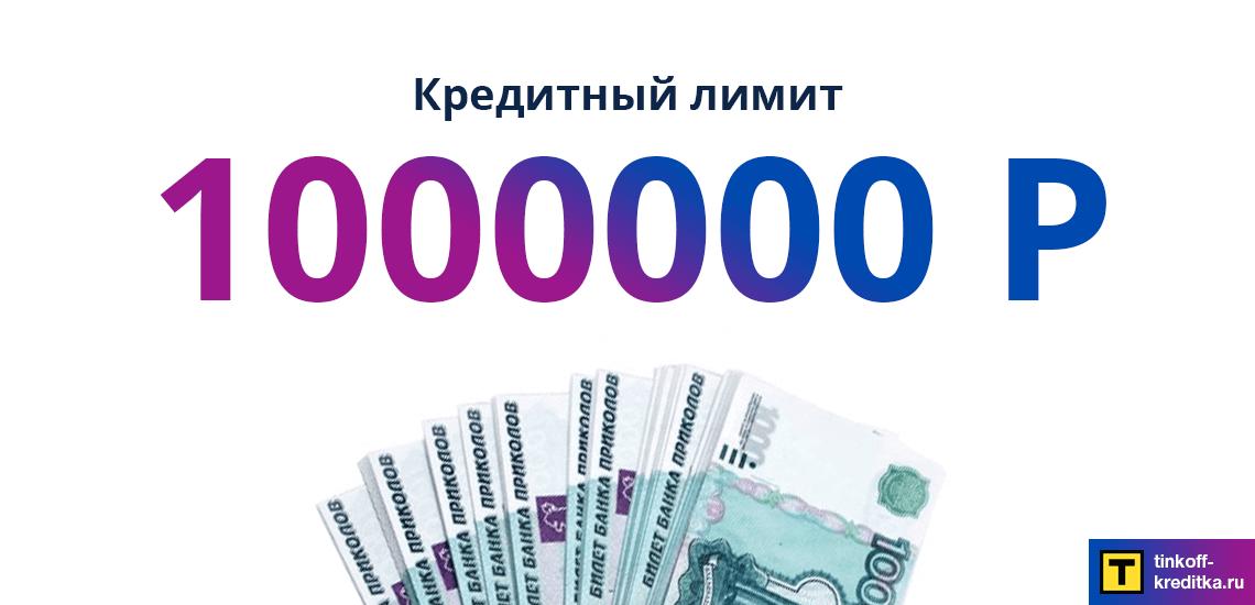 Сумма максимального кредитного лимита - 1 000 000 рублей