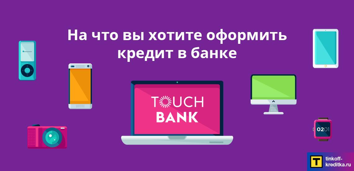 Причина оформления потребительского кредита в Тач Банке