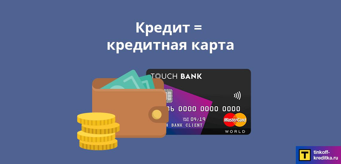 Кредит в виде кредитной карты от банка Touch