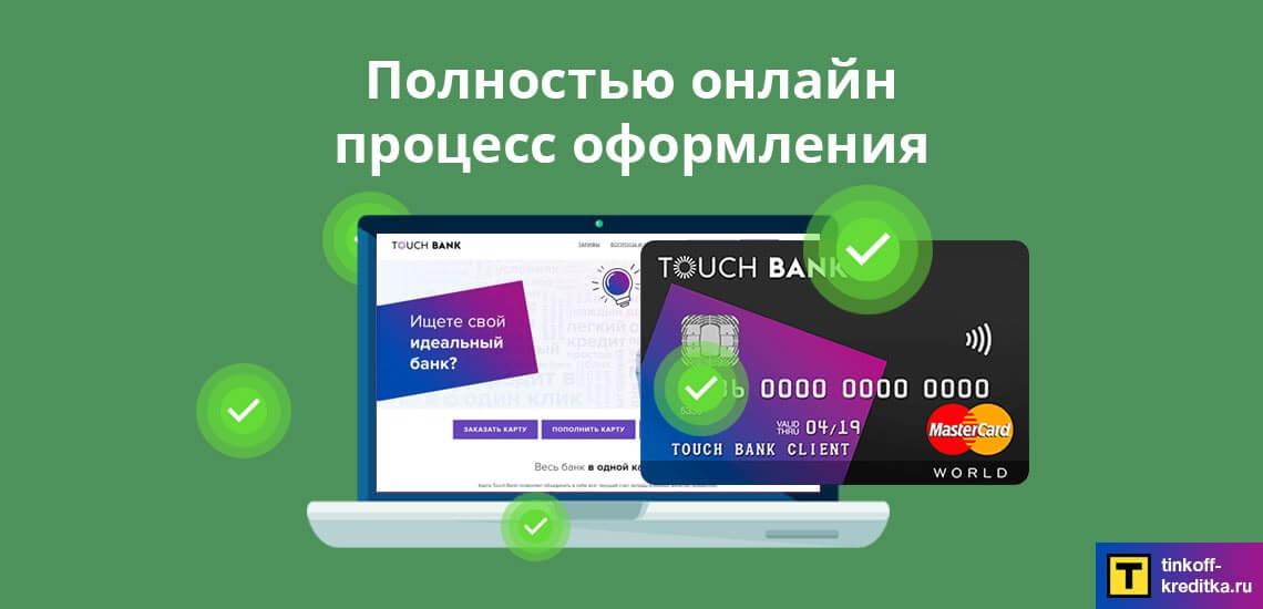 Преимущества онлайн-кредитования в банкинге Тач