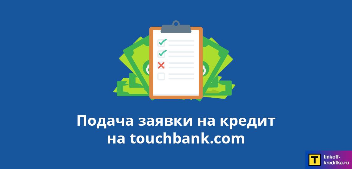 Как получить кредит наличными не выходя из дома на официальном сайте банке Тач