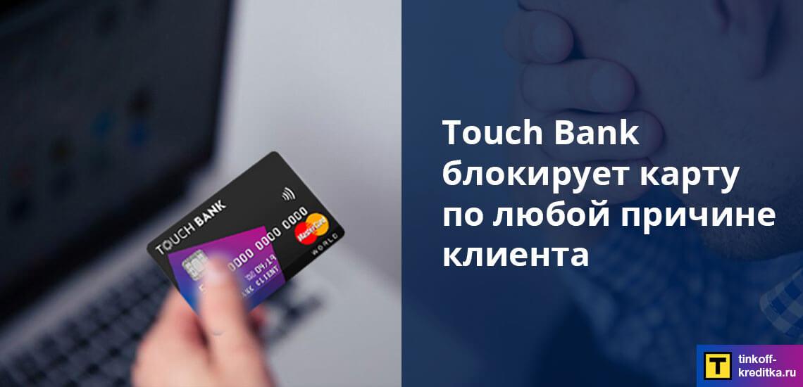 Обстоятельства, вызывающие необходимость блокировки кредитки Тач Банка