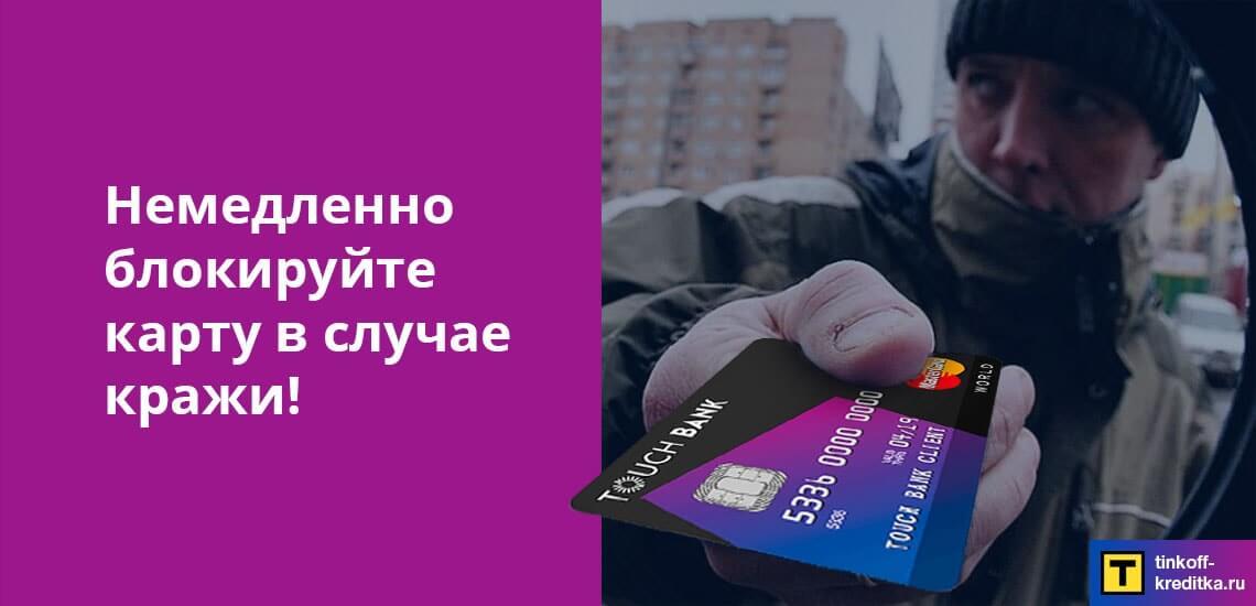 Немедленное блокирование кредитной или дебетовой карточки Тач Банк в случае кражи