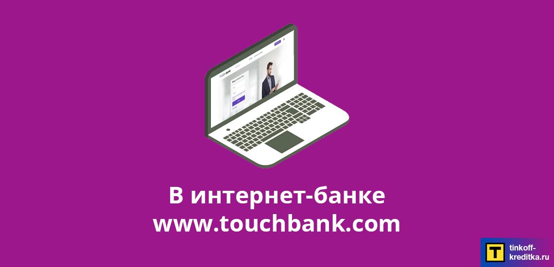 Закрытие через интернет-банк TouchBank