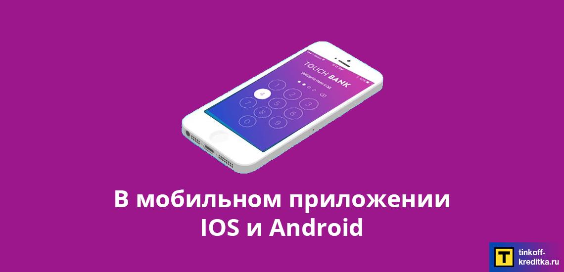Закрытие через мобильное приложение для IOS и Android