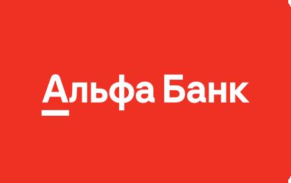Кредит наличными в банке Альфа-Банк