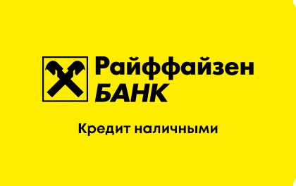 Кредит наличными в банке Райффайзенбанк