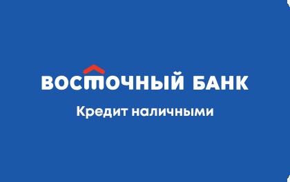 Кредит наличными в банке Восточный Экспресс Банк