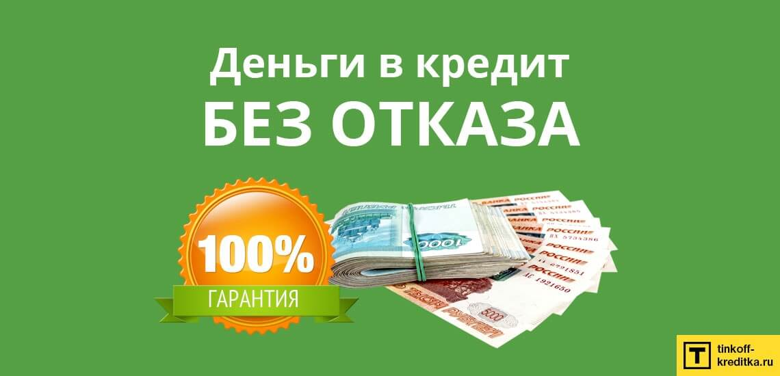 Топ 5 банков РФ, которые дают кредит наличными без отказа с моментальным решением