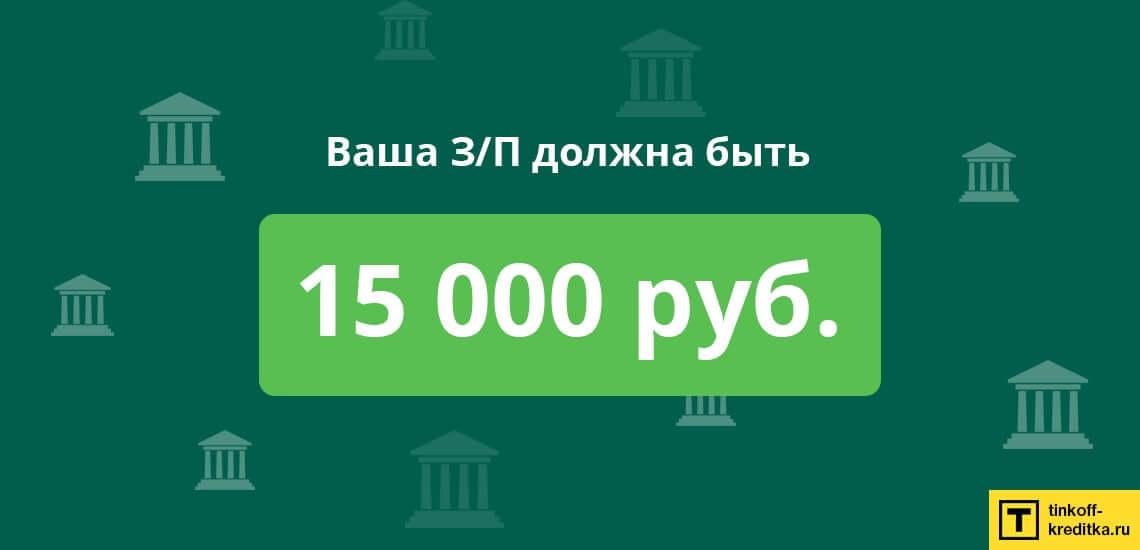 Чтобы 100% получить деньги в кредит, имея плохую КИ, нужно зарабатывать не менее 15 тысяч рублей