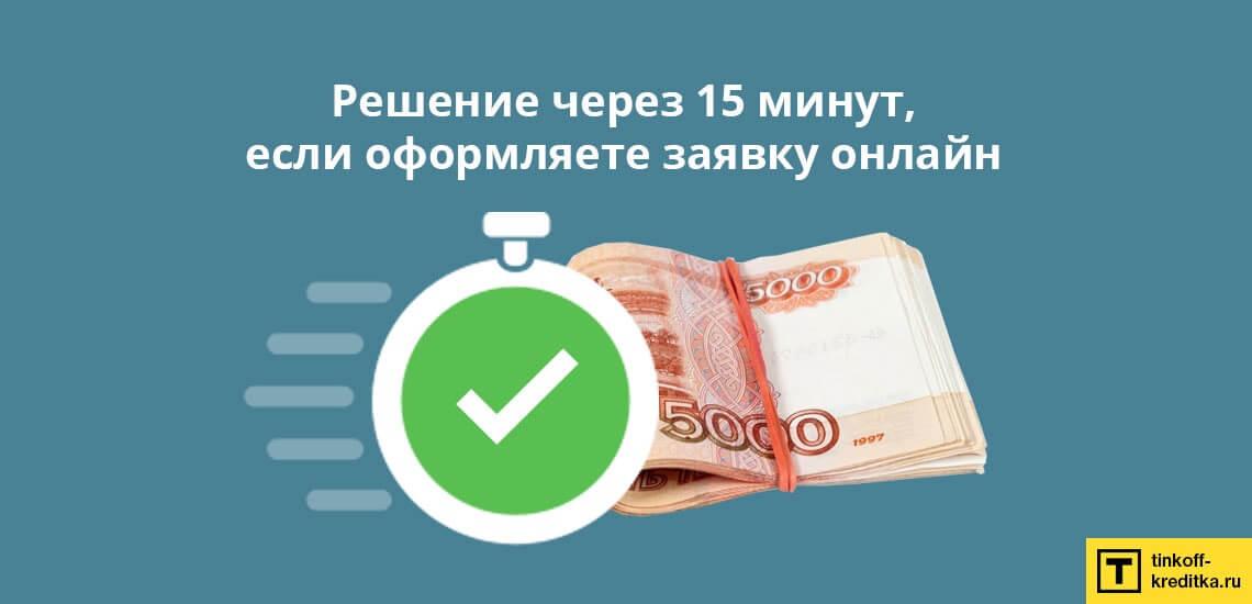 Банки рассматривают заявку, заполненную через Интернет, в течении 15 минут