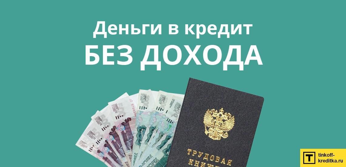 3 банка РФ, где можно оформить онлайн-заявку на кредит наличными без подтверждения дохода