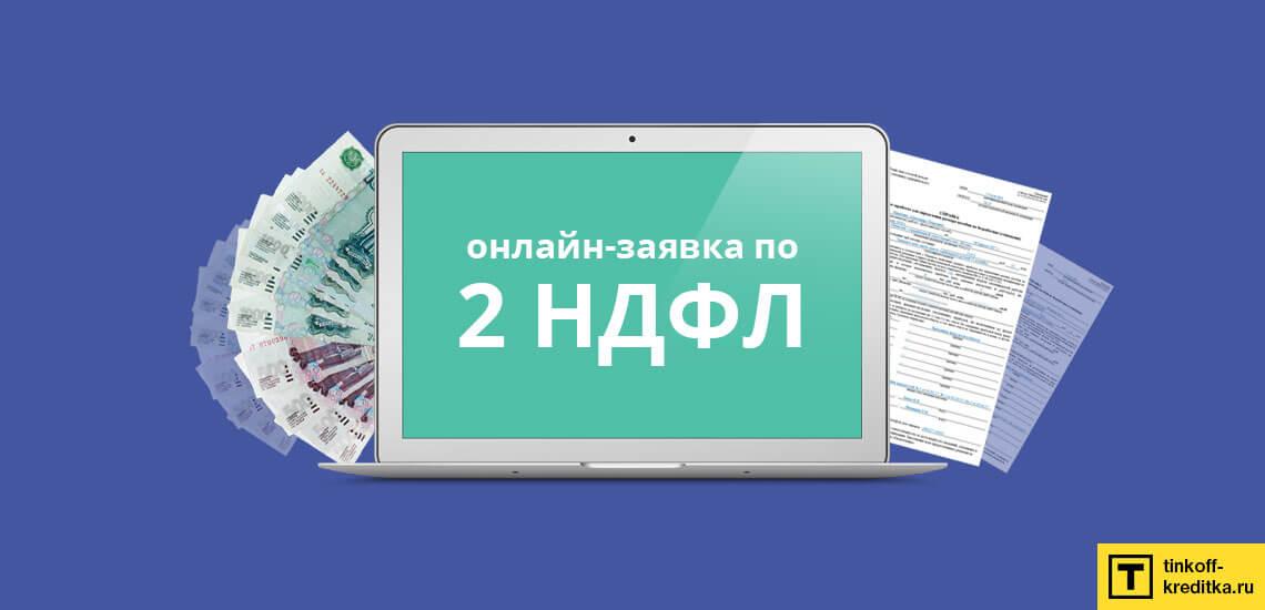 Со справкой 2 НДФЛ денежный кредит можно взять со 100 процентным одобрением почти во всех банках
