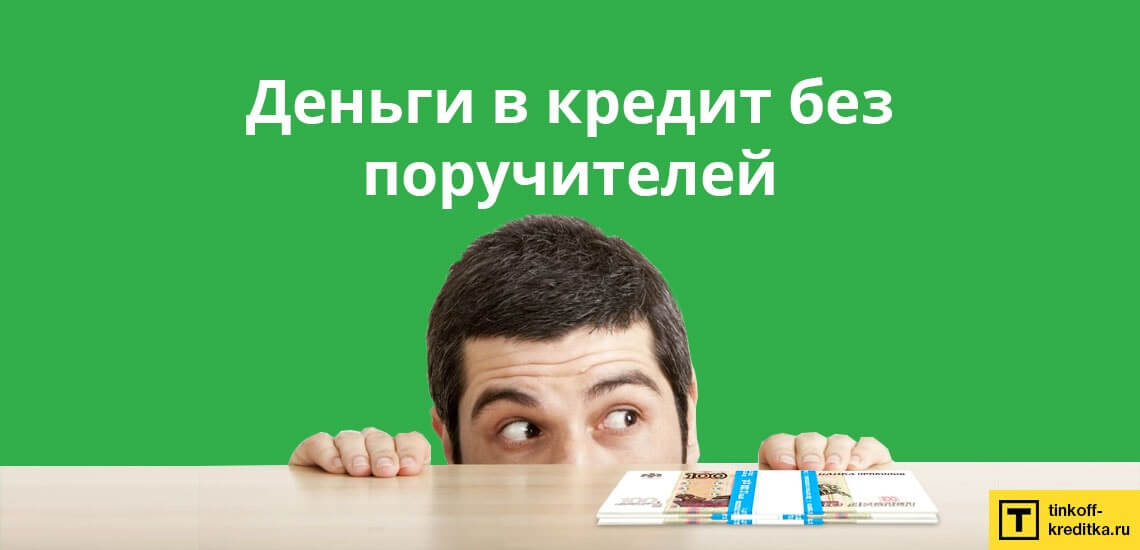 ТОП 5 банков России, предоставляющих денежный кредит наличными без поручителей