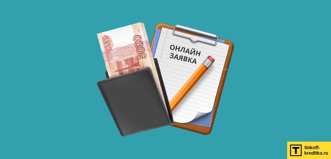 Лучший способ оформить кредит без поручительства и залога - подать онлайн-заявку в несколько банков