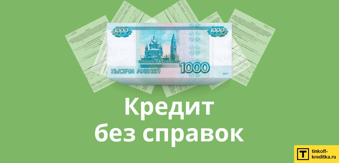 Получить кредит с большим количеством обращений в банк москва какполучить кредитную историю а казахстане
