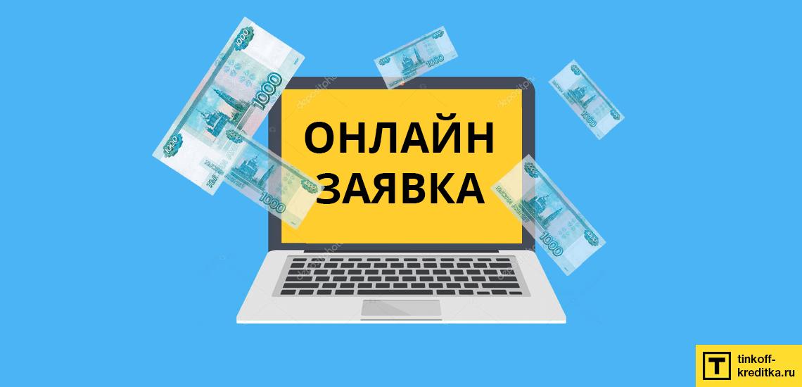 Быстро получить денежный кредит можно с помощью онлайн-заявки через Интернет