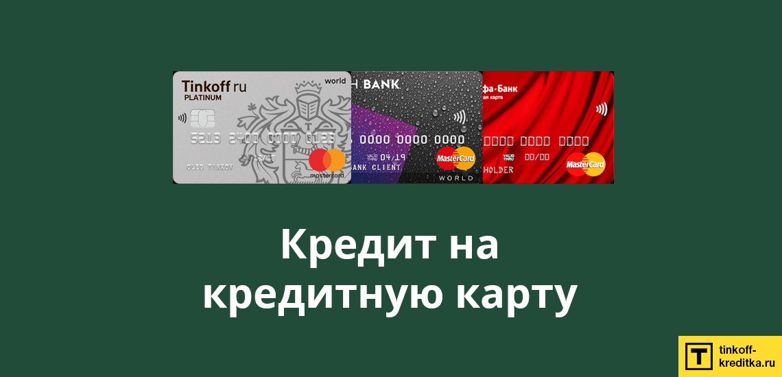 Банки выдают экспресс-деньги и на кредитные карты