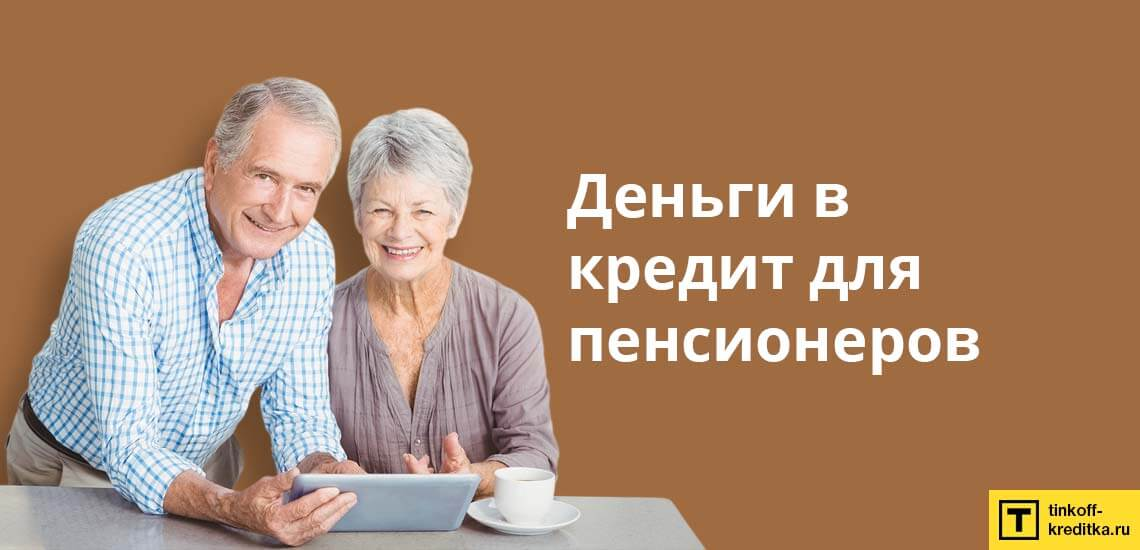 Где выгоднее взять кредит наличными пенсионеру