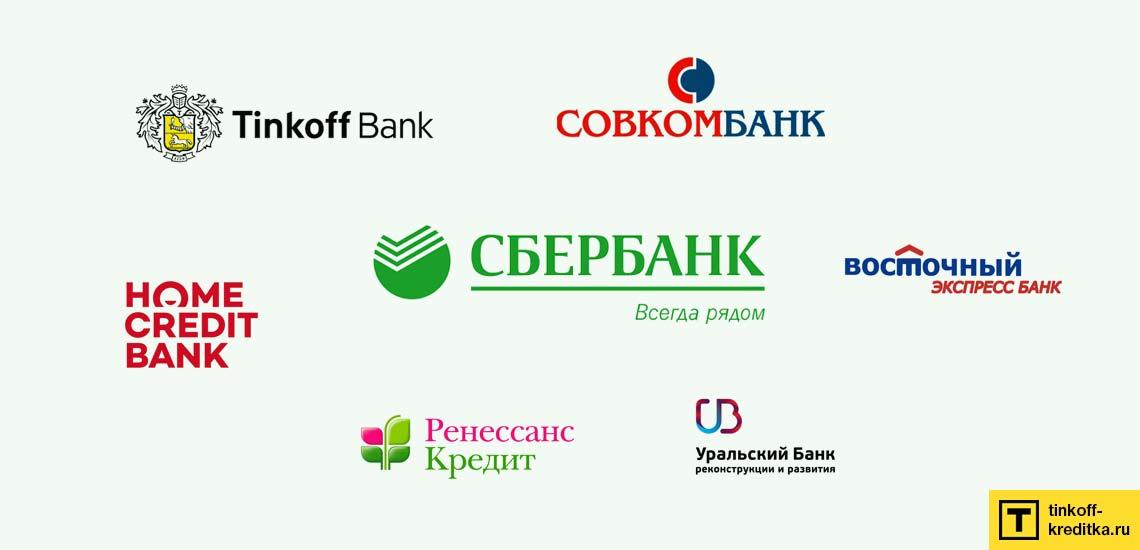 Перед оформлением заявки на потребкредит нужно внимательно изучить условия кредитования разных банков