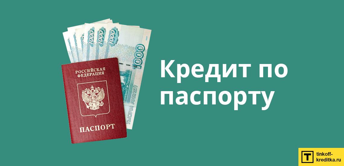 Лучшие 10 банков, которые выдают денежный кредит наличными по паспорту