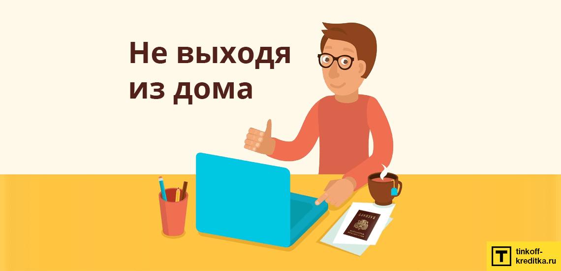 Для оформления онлайн-заявки нужен только Ваш личный паспорт и доступ в Интернет