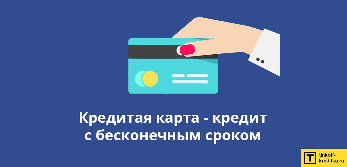 Кредитная карта - это лучший способ иметь потребительский кредит на длительный срок или вообще без срока
