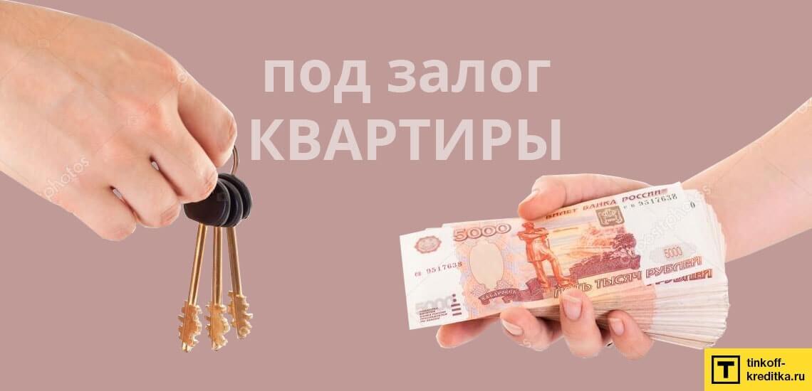 Получение денежного кредита под залог квартиры или дома возможно без трудоустройства