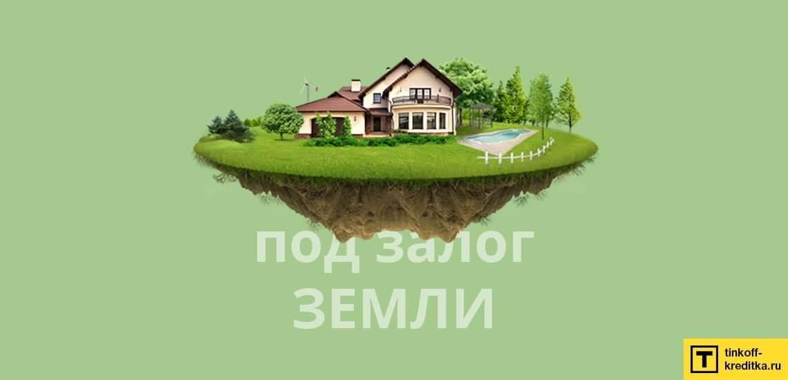 Чем больше стоимость земельного участка, тем выгоднее условия предлагает банк