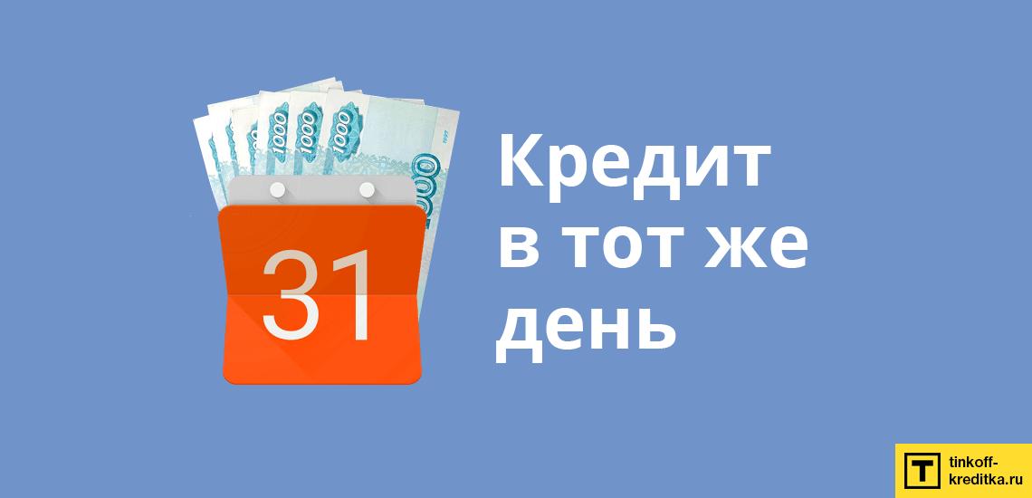 8 популярных банков, в которых можно оформить заявку на кредит наличными в день обращения