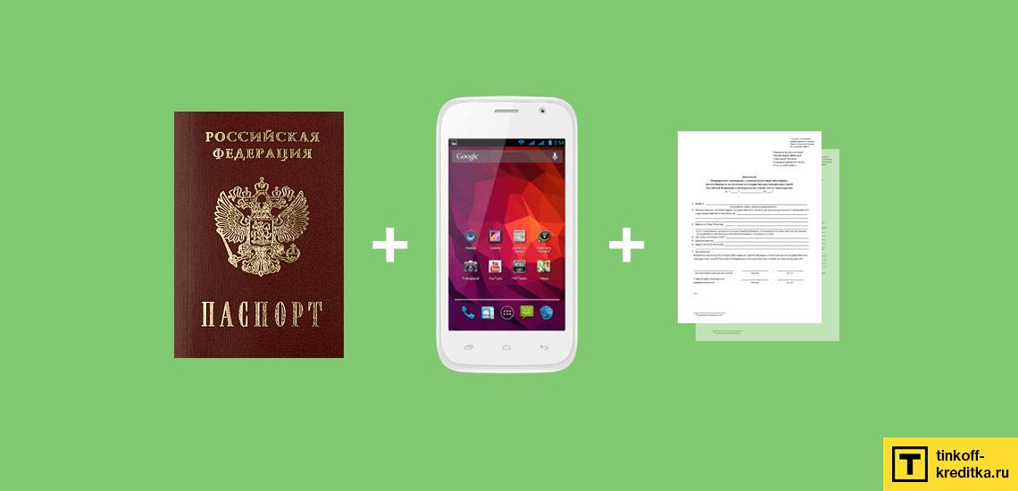 Необходимые документы: паспорт, справка о доходе, мобильный телефон