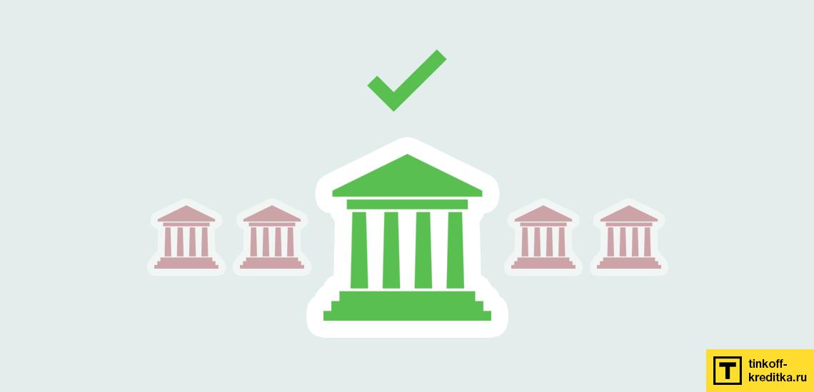 В некоторых банках можно взять денежный кредит с плохой КИ, но под большой процент