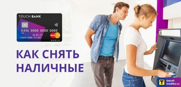 Как снять наличные с карты Touch Bank