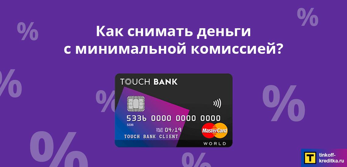 Тач Банк снятие наличных с минимальной комиссией