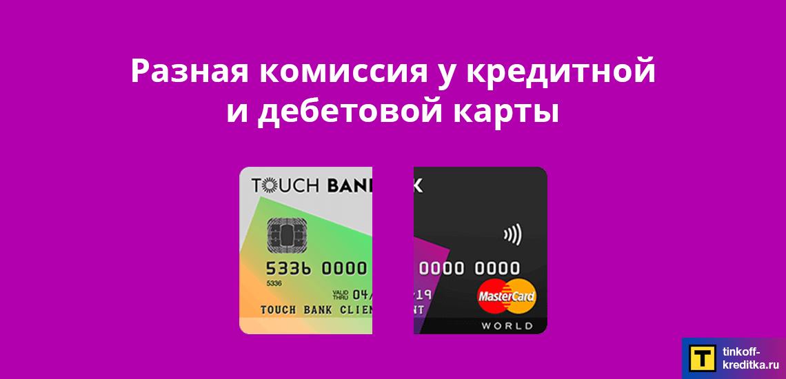 Разный процент за обналичивание кредитной или дебетовой карты Touch Bank