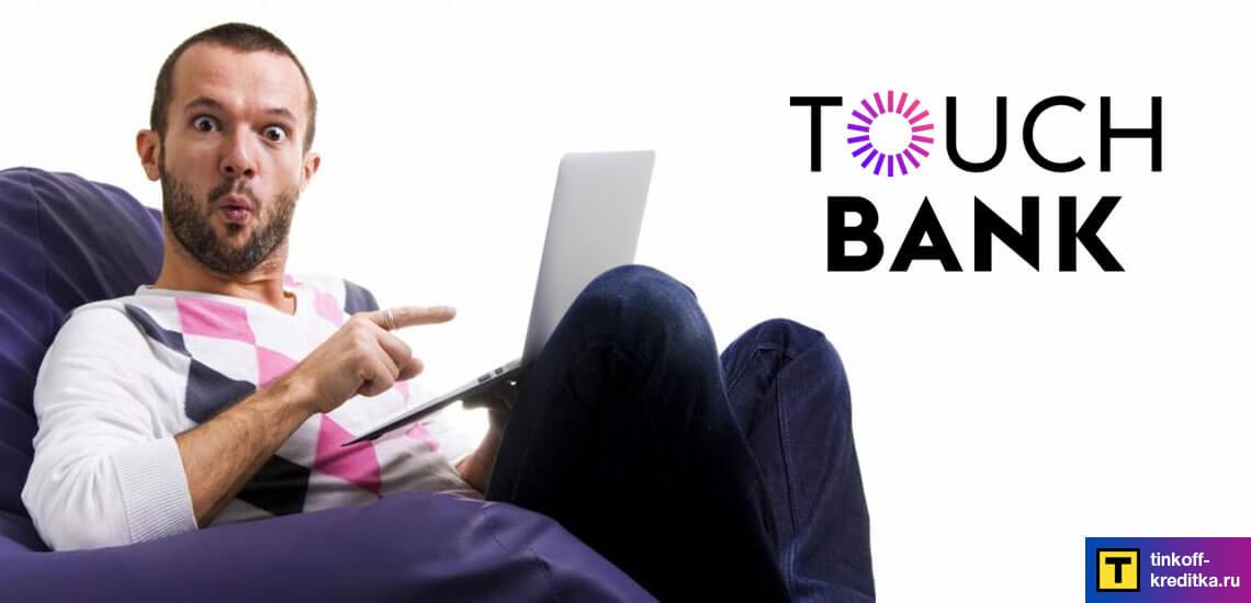 Преимущества банка Тач при снятии наличных денег через банкомат