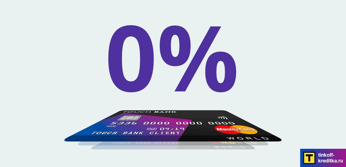 Как снимать деньги с карточки Тач Банка с комиссией 0%