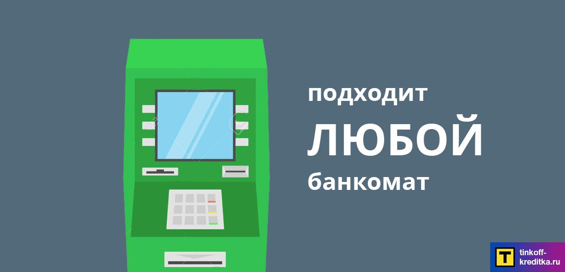Обналичивать банковский счет Touch Банка можно в любом банкомате мира