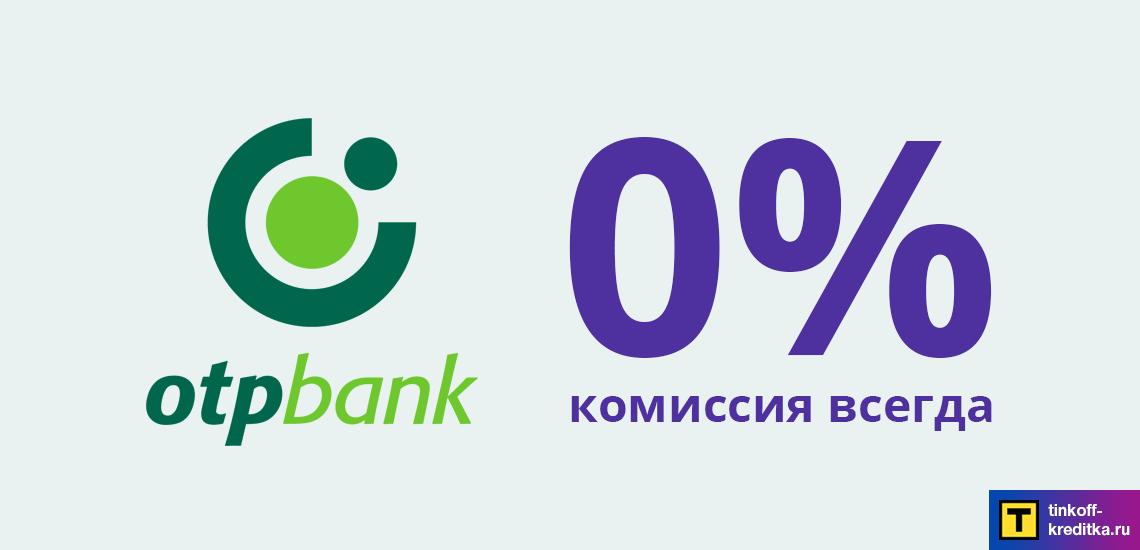 Без комиссии снять деньги с кредитной карты Тач Банка можно в банкоматах ОТП Банка