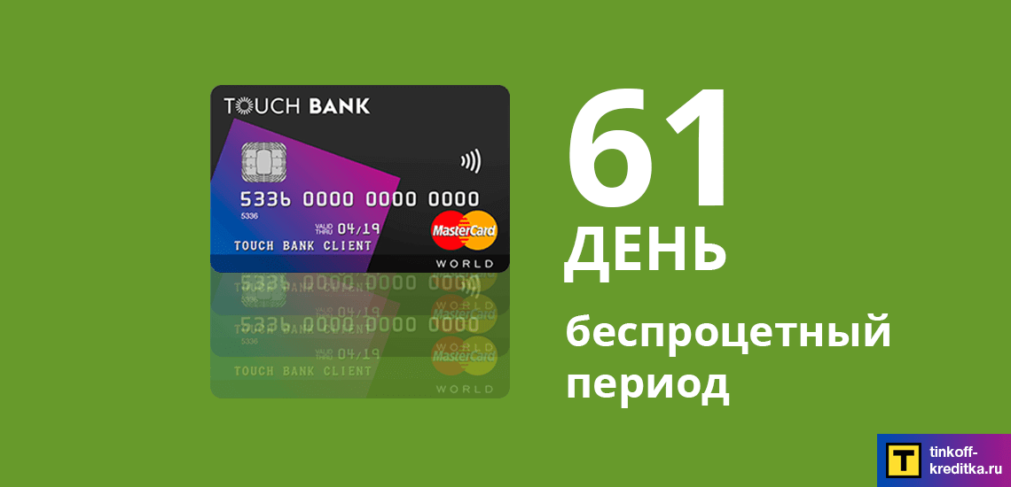 Беспроцентный период на пользование кредитным лимитом в Таче до 61 дня