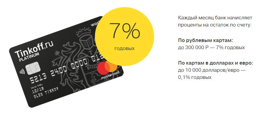 7% по карте в месяц, информация с официального сайта банка