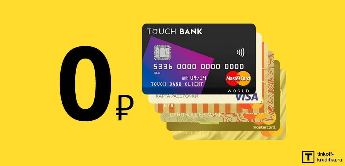 6 лучших кредитных карт с бесплатным годовым обслуживанием с возможностью оформления онлайн