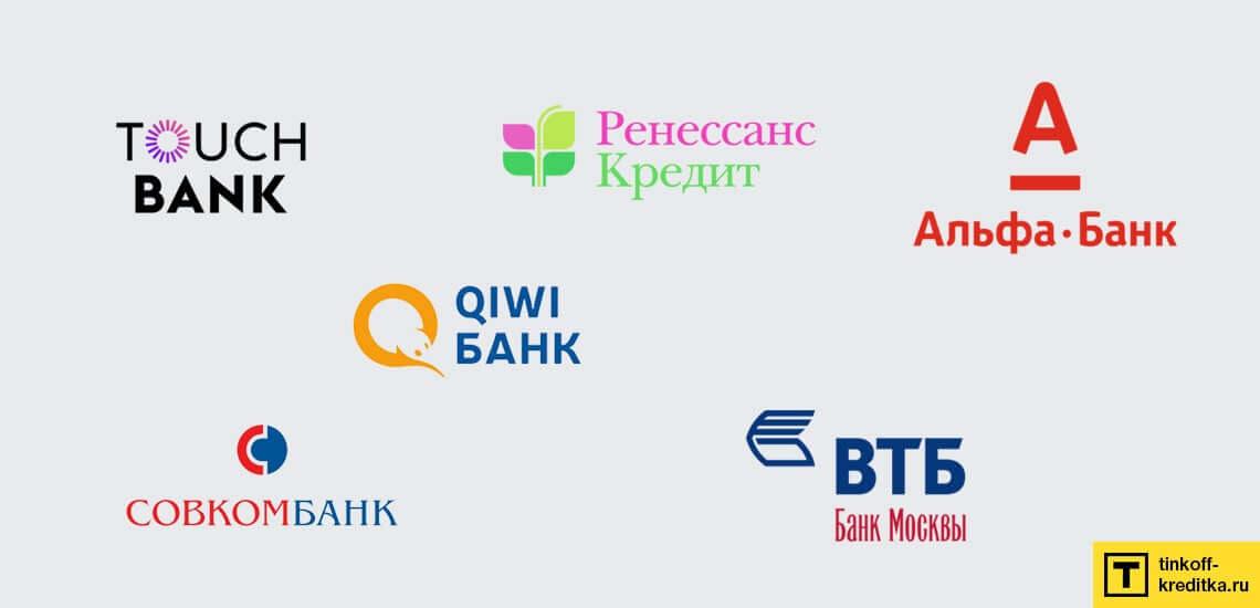 Банки с бесплатными кредитными картами - таблица лучших предложений