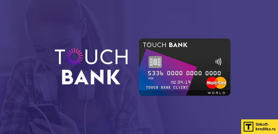 Кредитка Touch Bank: бесплатное обслуживание или 250 рублей в месяц